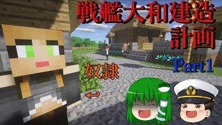 Minecraft戦艦大和建造計画Part1~鼻デカオヤジ絶滅!~ゆっくり実況