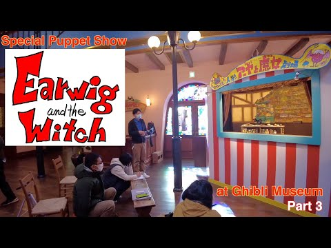 """Special Puppet Show """"Earwig and the Witch"""" at Ghibli Museum   Part3"""