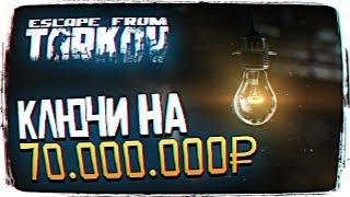 КЛЮЧИ ОТ ЛАБОРАТОРИИ НА 70.000.000 ₽ ESCAPE FROM TARKOV [2K ULTRA]