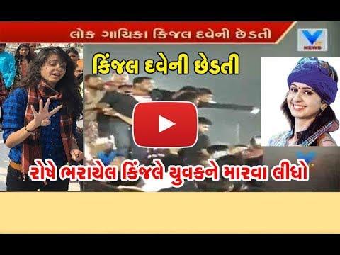 Gujarati Famous Singer Kinjal Dave molestation by youth in Savli program | Vtv News