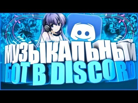 КАК ДОБАВИТЬ DJ БОТА В DISCORD? | Музыкальный бот в дискорде (Discord)