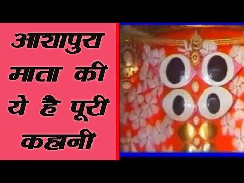 आशापुरा माता मंदिर की क्या है पूरी गाथा - Ashapura Maa Story