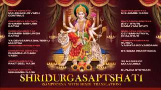 Durga Saptshati Sampoorna Part 3 to 13 with Hindi TranslationI Full Audio Songs Juke Box  IMAGES, GIF, ANIMATED GIF, WALLPAPER, STICKER FOR WHATSAPP & FACEBOOK