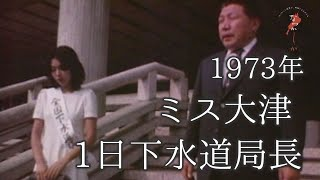 1973年 ミス大津1日下水道局長【なつかしが】