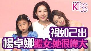 楊卓娜視如己出 繼女:她很偉大!【Sunday Family】