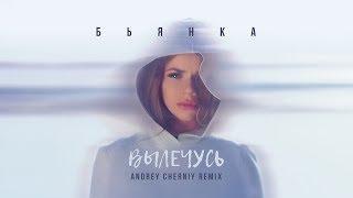 Бьянка - Вылечусь (Andrey Cherniy REMIX)