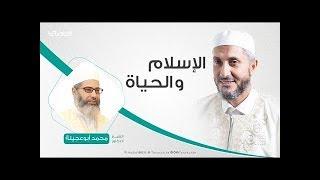 الإسلام والحياة | 18 - 04 - 2020