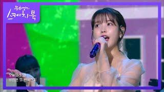 Yoo Hee Yeol's Sketchbook EP509 IU