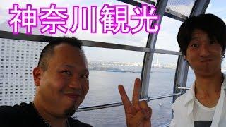 神奈川観光1/3コスモクロック21&リスナーさん他