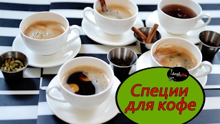 ТОП 5 специй, которые заставят кофе работать на вас. Легко и просто!