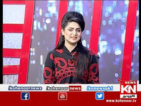 Kohenoor@9 26 January 2020 | Kohenoor News Pakistan