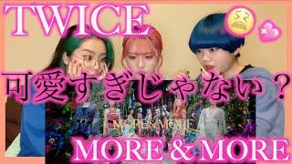 【TWICE】新曲MORE & MOREのMVリアクション動画!!! 【REACTION】