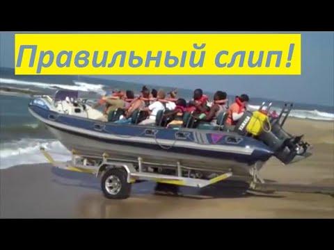 Как спустить лодку?