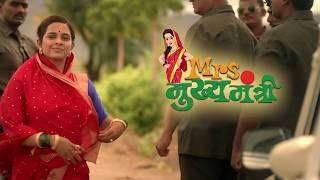 Mrs Mukhyamantri Trailer
