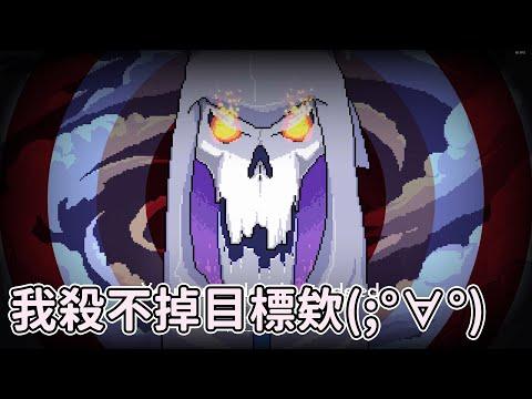 收割靈魂咯(。・∀・)ノ