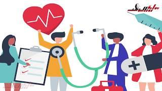 تعرف ايه عن منظومة التأمين الصحي الشامل وازاي تشترك فيها؟