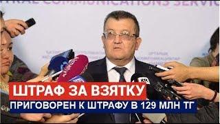 Топ-менеджер «КМГ Өнімдері» приговорен к штрафу за взятку