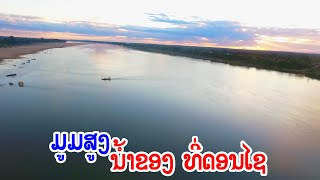 ມູມສູງນ້ຳຂອງຍາມແລງ ທີ່ດອນໄຊ Video background nature HD || DJI Phantom 3 Advanced ||