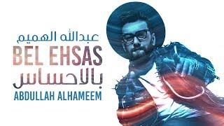 Abdullah Al Hameem - Bal Hassas| عبدالله الهميم - بالاحساس ( اغنيه نار رقص رقص ) | 2019