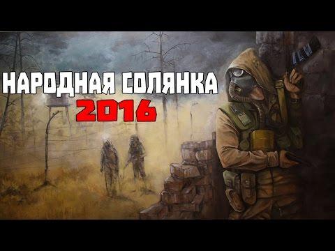 S.T.A.L.K.E.R. Народная Солянка 2016