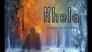 khela (emotional) bangla short film 2017