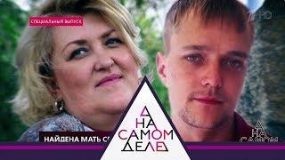 На самом деле - Найдена мать Сережи Зверева.  Выпуск от 17.07.2018