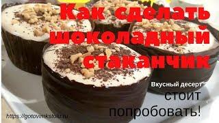 Шоколадные стаканчики с банановым кремом/ Изумительный десерт!