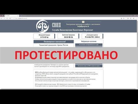 СЛУЖБА ВОЗМЕЩЕНИЯ НАЛОГОВЫХ ПЕРЕПЛАТ или СВНП заплатит вам 117 564 рубля?
