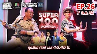 Super 100 อัจฉริยะเกินร้อย | EP.26 | 7 ก.ค. 62 Full HD