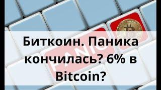 Биткоин. Паника кончилась? 6% в Bitcoin? Курс BTC к доллару