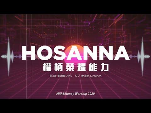 Milk&Honey Worship – CantonHymn 詩歌Chord譜平臺