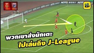 คอมเมนต์แฟนบอลจีน หลัง【ทีมชาติไทย】เอาชนะ จีน 1-0 ในศึก ไชน่า คัพ 2019