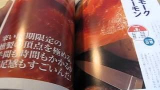 読書感想ビデオ005「とっておきの燻製づくり40メニュー」20130807[aichi007]