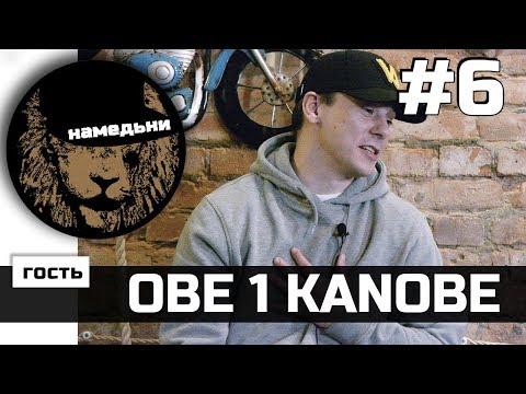 наМЕДЬни #6: OBE 1 KANOBE - о детстве в Америке и рэпе в России.