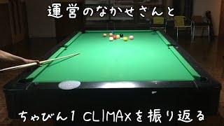 ちゃびん1 CLIMAXを振り返る[ビリヤード実況・解説]