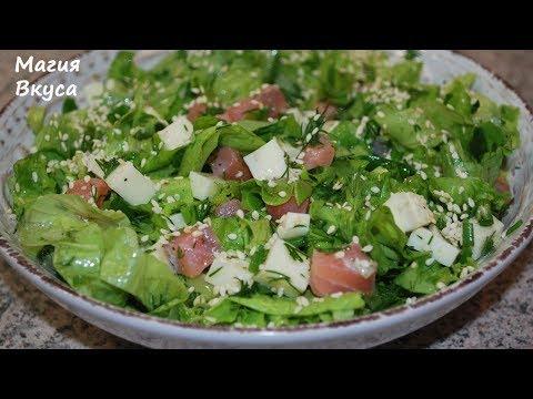 Улётный салат Диетический с семгой и оливковым маслом
