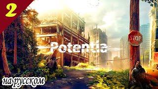 Potentia ➤ Прохождение #2 ➤ ПОСТАПОКАЛИПСИС