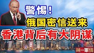 警惕!俄国密信送来,香港事件背后有大阴谋!