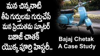మన ప్రియతమ స్కూటర్ బజాజ్ చేతక్ యొక్క హిస్టరీ History Of Bajaj Chetak In Telugu