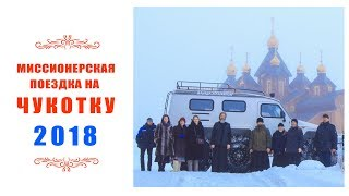 Чукотка 2018 (ролик)