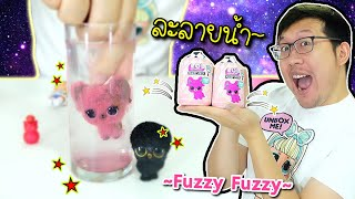 อาบน้ำน้องเน่า L.O.L Fuzzy Pets | ละลายน้ำ ลุ้น! สัตว์เลี้ยง MakeOver Series ► Pßïķé Ponythshop ◄