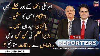 The Reporters   Adil Abbasi   ARYNews   15 July 2021