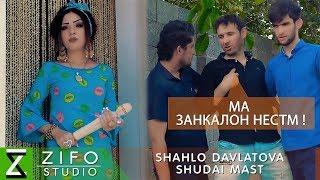 Шахло Давлатова - Шудаи маст (Клипхои Точики 2019)