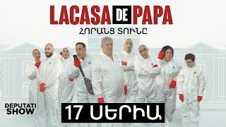 Ла Каса де папа - серия 17