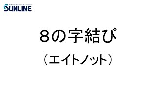 8の字結び(エイトノット)