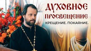 Беседа с отцом Владимиром | Духовное просвещение | Крещение | Покаяние