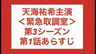 mqdefault - 天海祐希主演「緊急取調室」第3シーズンの第1話のあらすじ