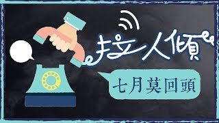13/8 【拉人傾 - 七月莫回頭👻🤫