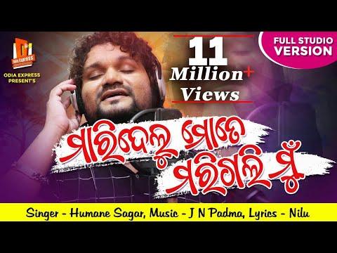 Maridelu Mate Marigali Mun | Official Studio Version | Humane Sagar | Odia Sad Song