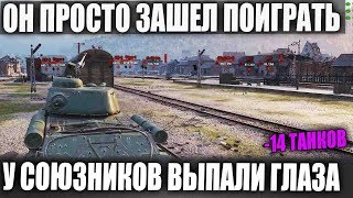 ДААА! ОДИН IS-2 ПРОТИВ 14 ТАНКОВ! ОБДЕЛАЛСЯ НО УНИЧТОЖИЛ ВСЕХ В WORLD OF TANKS
